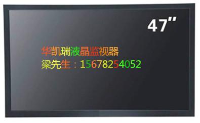 LG47寸液晶监视器 华凯瑞全新工业监视器厂家直销价格
