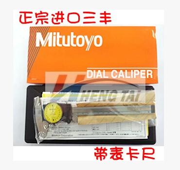 三丰带表卡尺原装日本Mitutoyo