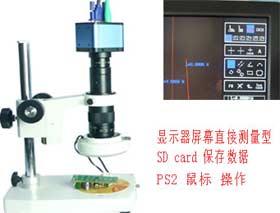 单筒视频测量显微镜 GR001-130XGA-SC