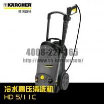 【德国凯驰Karcher】高压清洗机HD5/11C