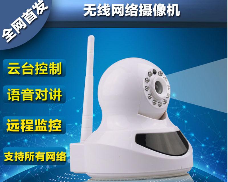 手机看家云摄像头-无线wifi高清网络远程监控