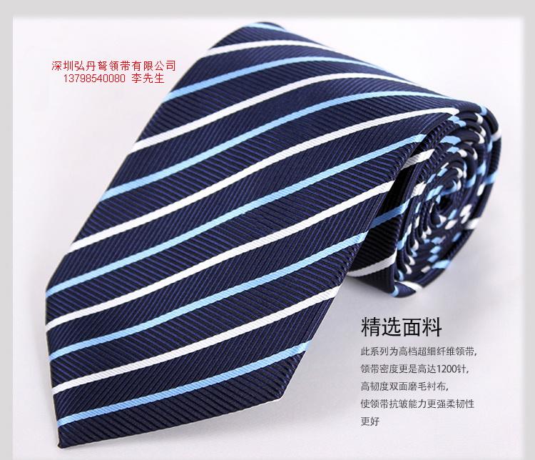 定制条纹领带深圳领带专业设计深圳领带打样免费高质量领带