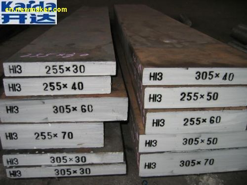 国产热作模具钢 H13
