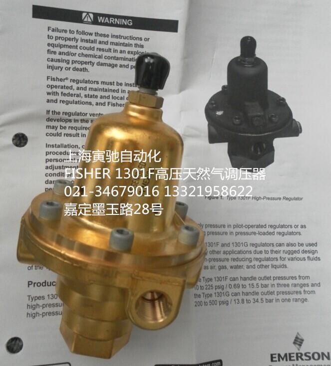 1301F-1 1301F-2 1301F-3美国FISHER正品