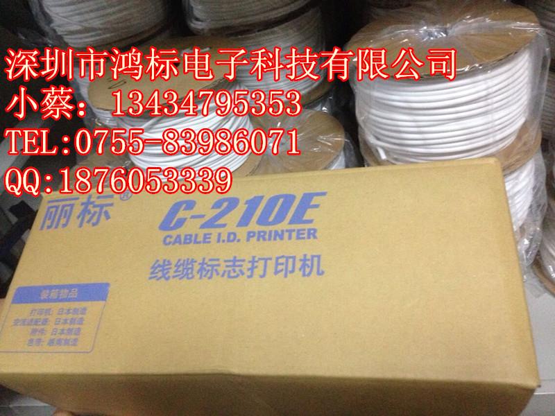 丽标佳能C-210E号码管打印机耗材色带