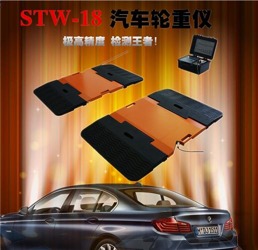 STW-18汽车轴荷称重系统