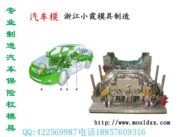 黄岩塑料模具浙江汽车模加工 锐界汽车模具