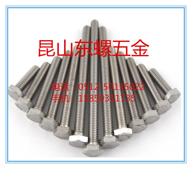 A4-GB5783 不锈钢全牙外六角螺栓