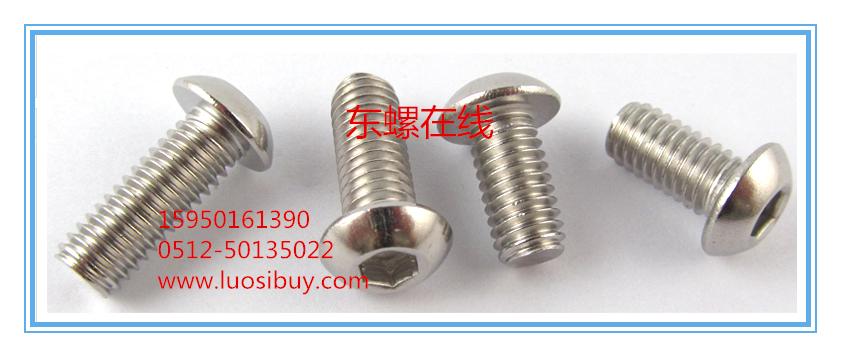 A4- ISO7380不锈钢 半圆头内六角螺丝