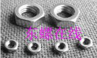 A4-ANSI(UNF)美制薄型细牙六角螺母 厂家 批发