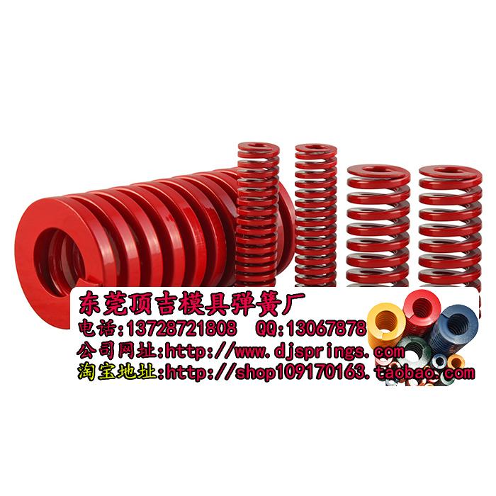 顶吉模具弹簧TM红色中负荷矩形模具配件弹簧