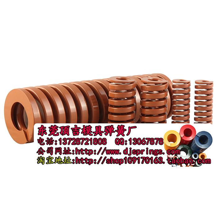 顶吉模具弹簧TB茶色超重负荷模具配件弹簧