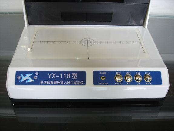 银新票据鉴别仪YX-118