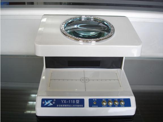 银行专用票据鉴别仪,防伪检测仪