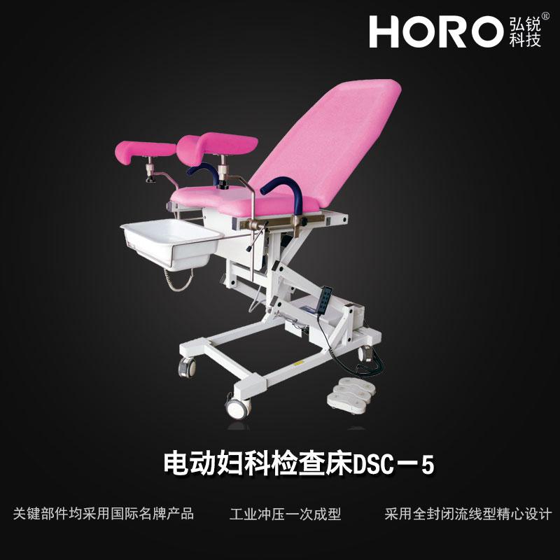 手术室电动妇科检查床DSC-5