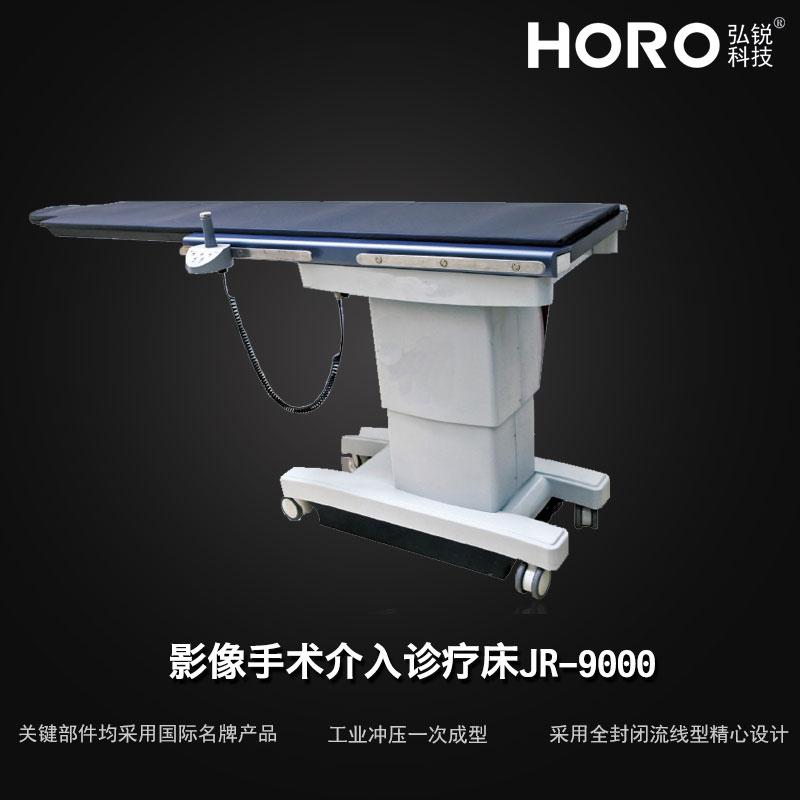 影像手术介入诊疗床 JR-9000