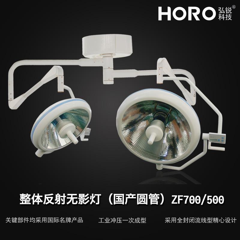 圆管手术无影灯ZF700-500