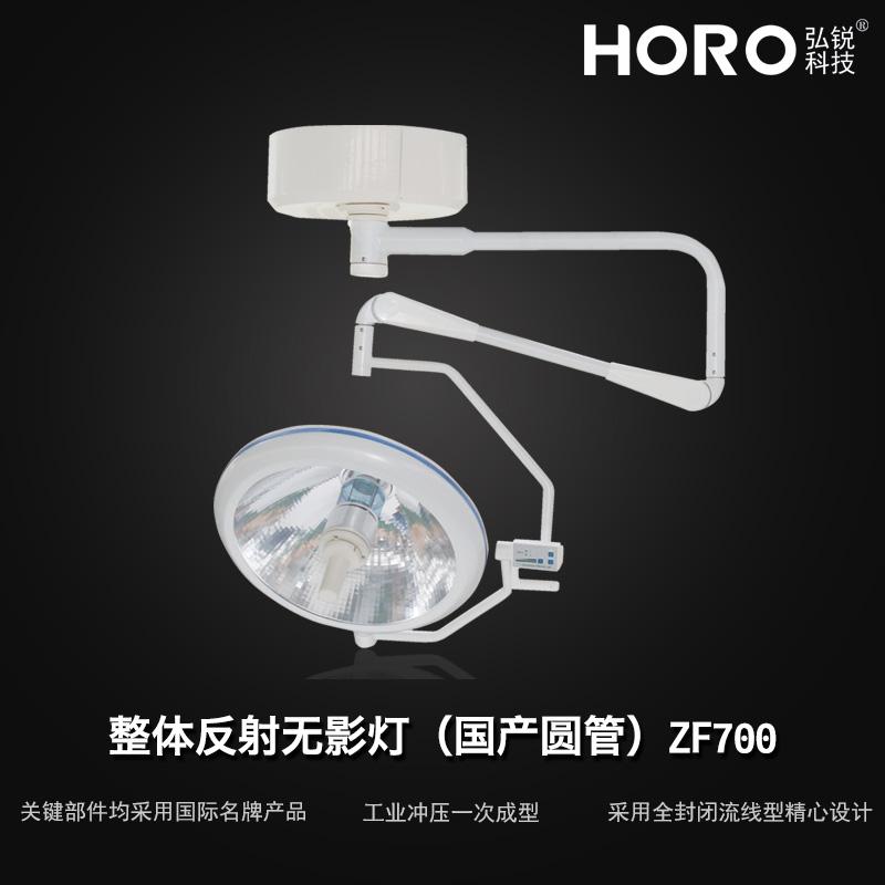 整体反射手术无影灯圆管ZF700