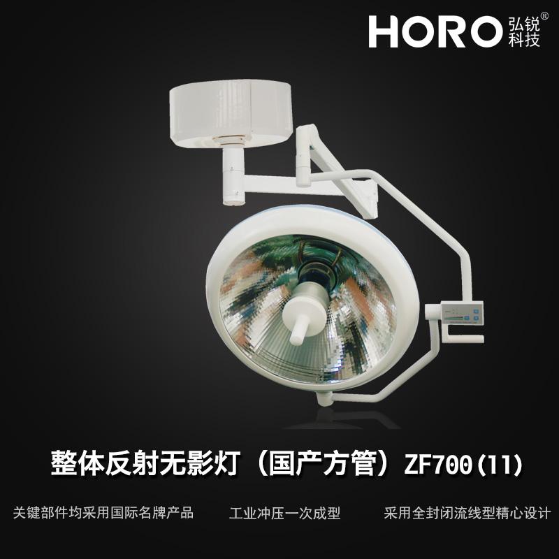 手术灯方臂ZF700(11)