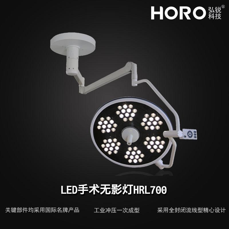 LED手术灯 HRL700