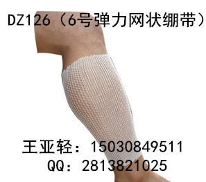 弹力网状绷带/下肢垫
