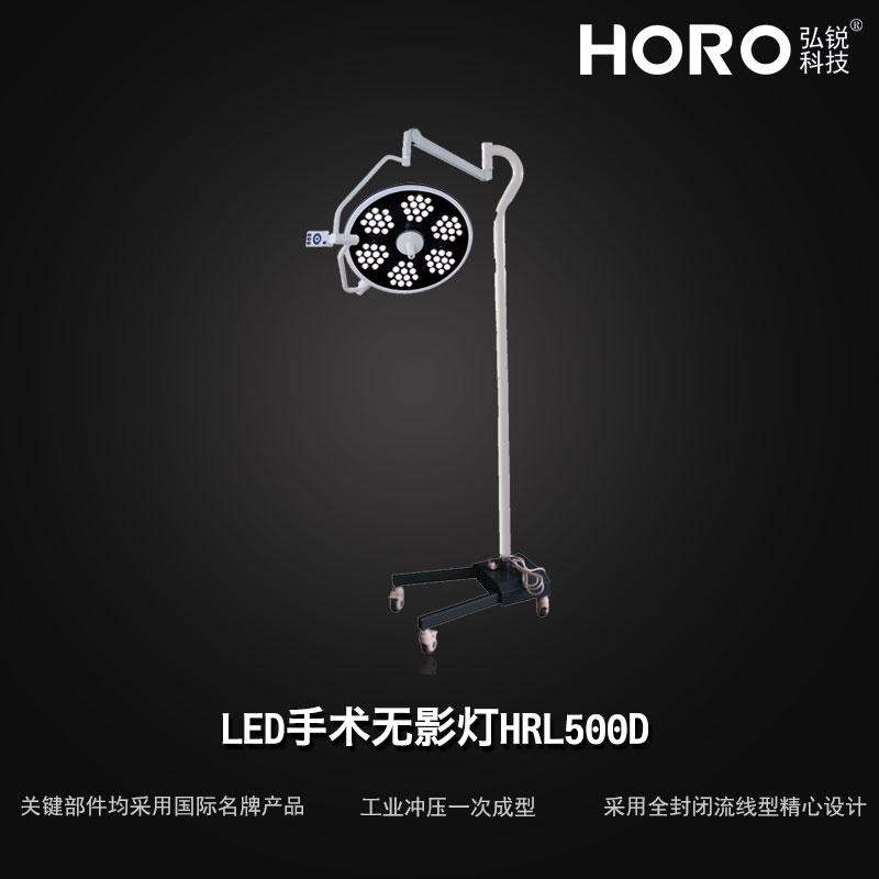 无影灯LEDHRL500D