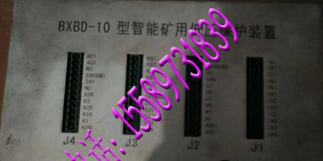 bxbd-10智能矿用低压保护装置