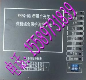 WZBQ-8G组合开关微机综合保护测控单元