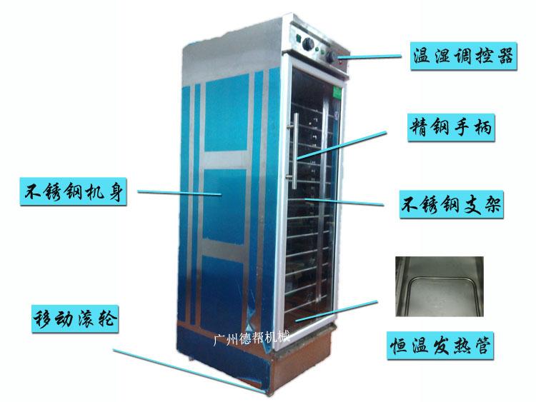 面食发酵箱价格北京面食发酵箱