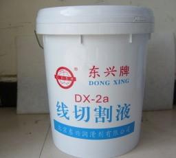 东兴线切割液DX-2a