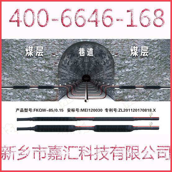 气压式煤层注水瓦斯抽放封孔器 FKQW-85/0.15