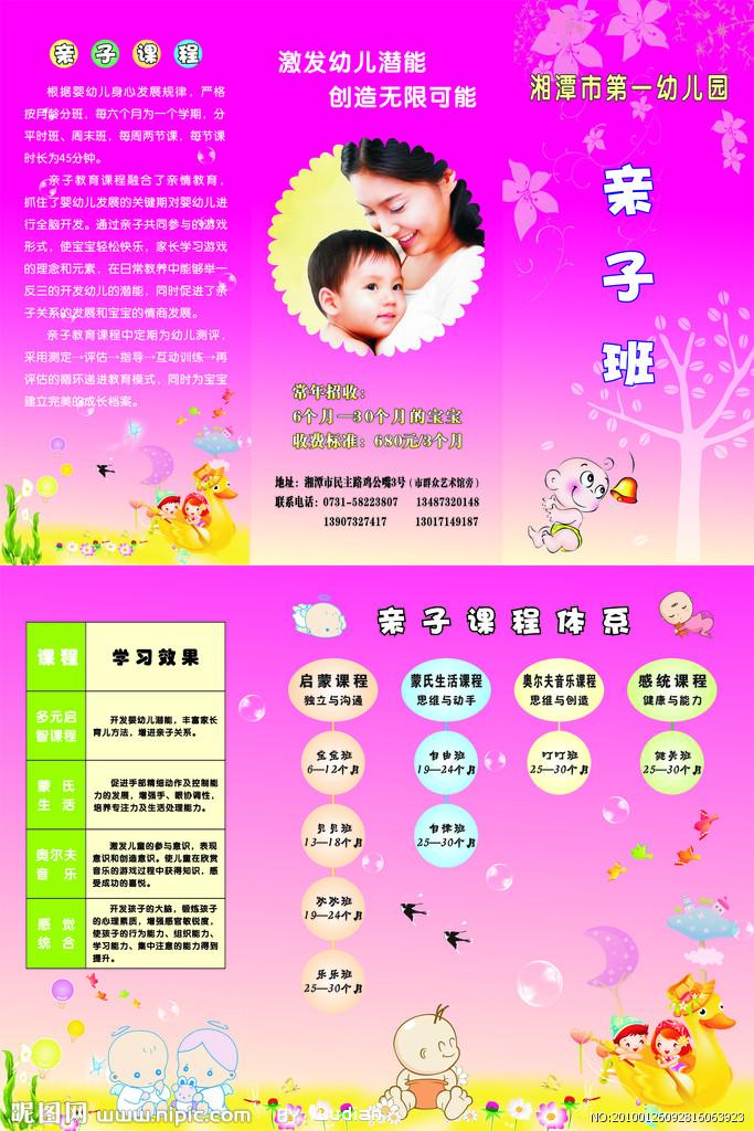 蒙氏幼儿园宣传页