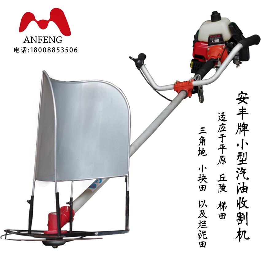 小型收割机/割麦机/割稻机/割灌机