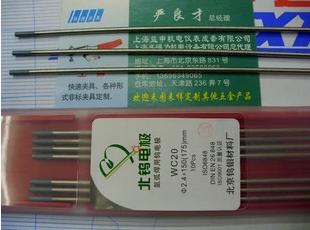 WC20铈钨电极(磨光杆)