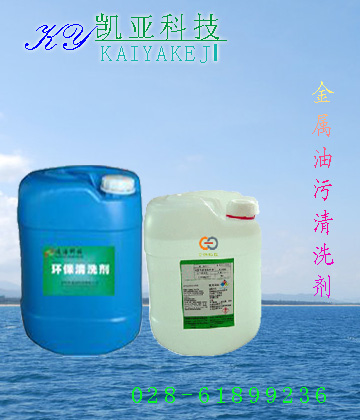 金属清洗剂、不锈钢清洗剂、机械零件清洗剂、超声波清洗剂