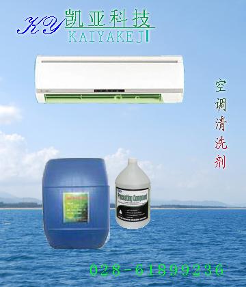 空调翅片清洗剂_中央空调清洗剂、四川空调除垢剂