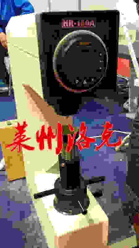 莱州洛克HRS-150A数显洛氏硬度计 信誉第一