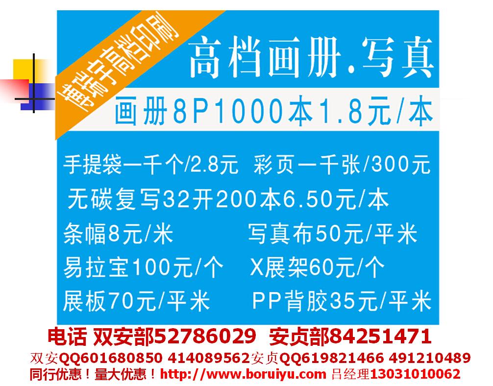 北京数码快印公司标书制作打印装订彩色打印数码复印