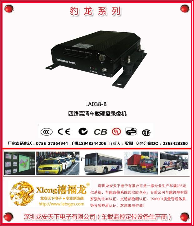 车载硬盘录像机及高清红外监控摄像机