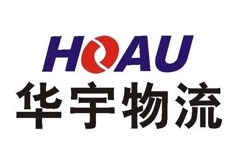 华宇物流公司知名品牌值得信赖