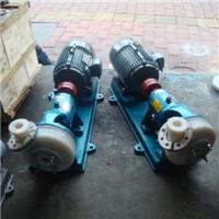 25FSB-18L氟塑料合金泵泵带座 南冠牌