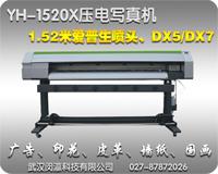湖北广告墙纸压电写真机弱溶剂写真机打印机
