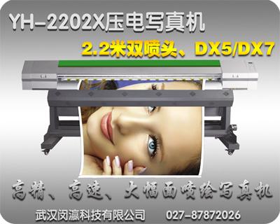 湖北2.2米双头压电写真机,广告打印机