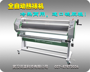 全自动单面热裱机冷裱机覆膜机过膜机