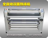 pp背胶、相纸双面热裱机冷裱机两用覆膜机