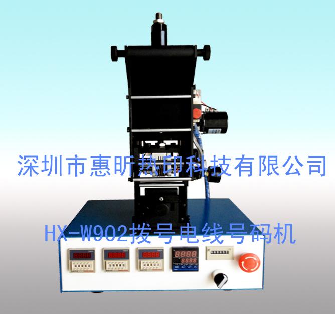 供应惠昕HX-W902新款手动拨号式电线烫号机