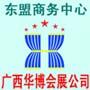 2015越南胡志明泵阀压缩机流体技术贸易展