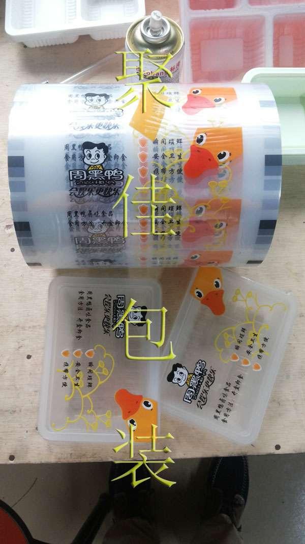 周黑鸭包装盒封口膜封口机配套供应