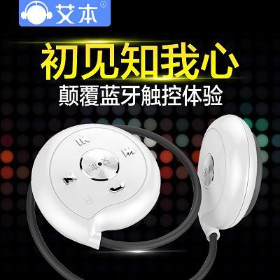 天津买运动蓝牙耳机首选艾本后挂式蓝牙耳机
