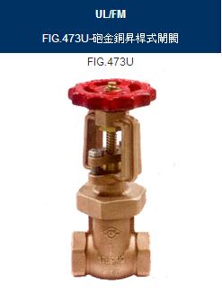 FIG.473U闸阀-台湾RING东光长杆式青铜闸阀